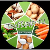 Витамин В10: польза и нехватка, в чем содержится, особенности усвоения